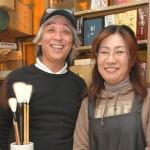瀬戸市内唯一の専門店として書道文化振興を支援する水野大輔さん、佐代美さん夫婦