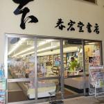 創業77年の春広堂書店 【写真をクリックで拡大】
