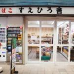 空き店舗を活用して今年2月にオープンしたすえひろ舎 【写真をクリックで拡大】