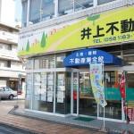 水野駅前の井上不動産 【写真をクリックで拡大】