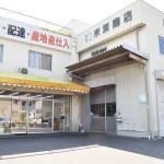 米繁商店本店の外観 【写真をクリックで拡大】