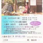 10月24日に行われる三味線 重森三果 新内流しの集いのチラシ 【写真をクリックで拡大】