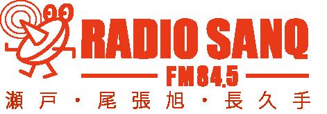 RADIO SANQ FM84.5 ラジオサンキュー