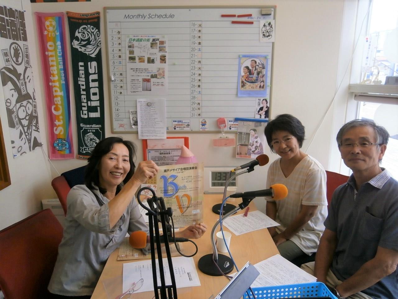 せとまちラジオ 井上節夫さん、國松富美子さん
