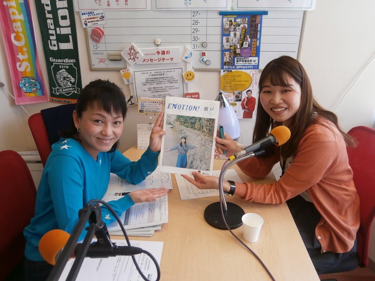 せとまちラジオ 瀬戸市まるっとミュージアム観光協会 加藤さん