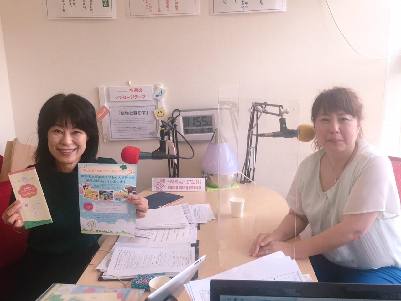 ともみとともに 訪問療育マッチングサイト meete 柳谷智子さん