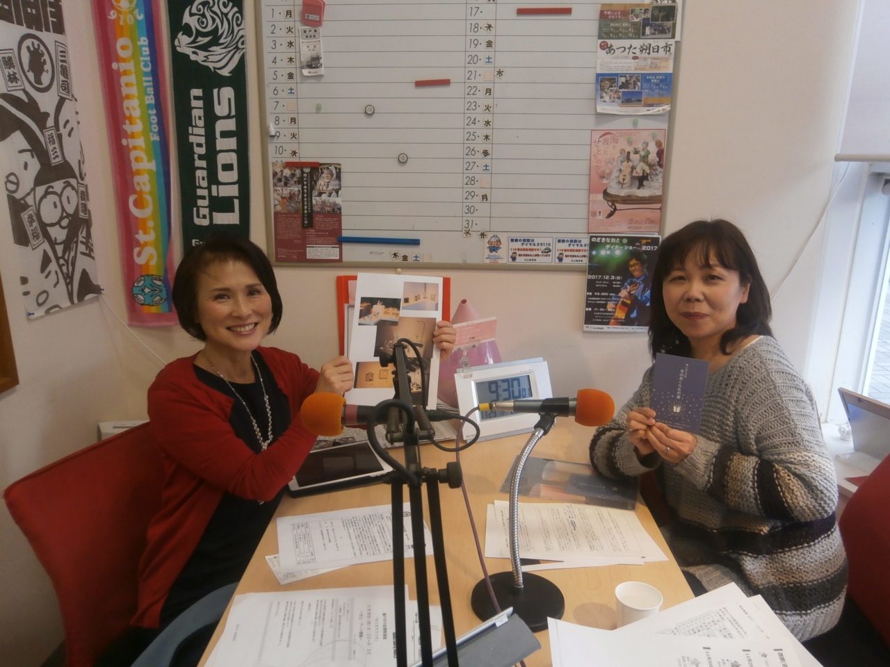 せとまちラジオ 瀬戸市新世紀工芸館 加藤早智子さん